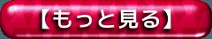 前田美里 セクシー下着のおっぱいのエロマッサージでモミモミ